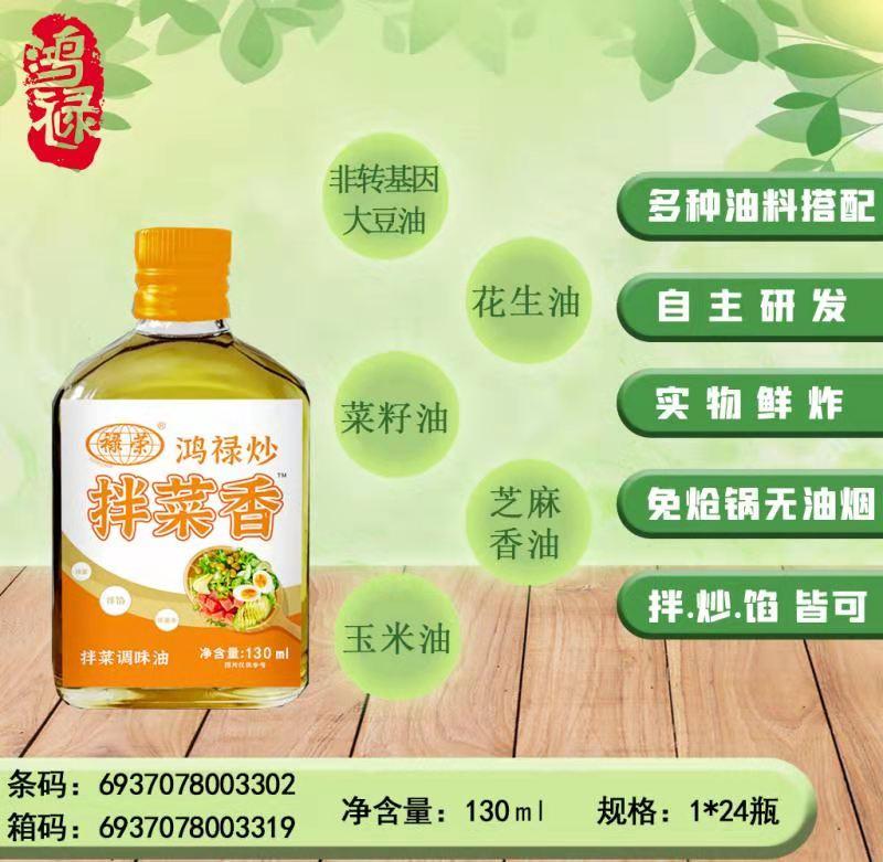 130ml拌菜香 调味油