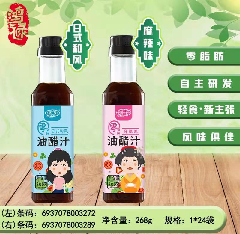 268g油醋汁