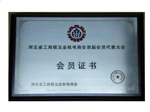 河北省工商联五金机电商会会员