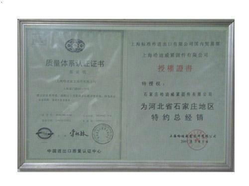上海哈迪威认证授权