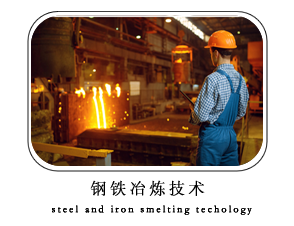 鋼鐵冶煉技術